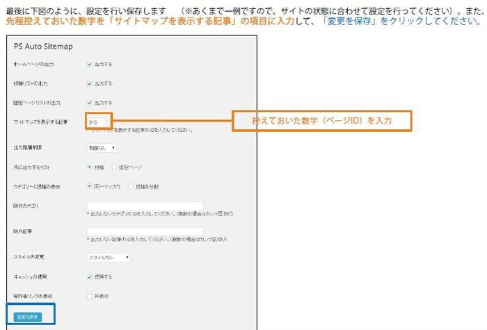 Wordpressでサイトマップを自動表示 PS AutoSitemapの設定
