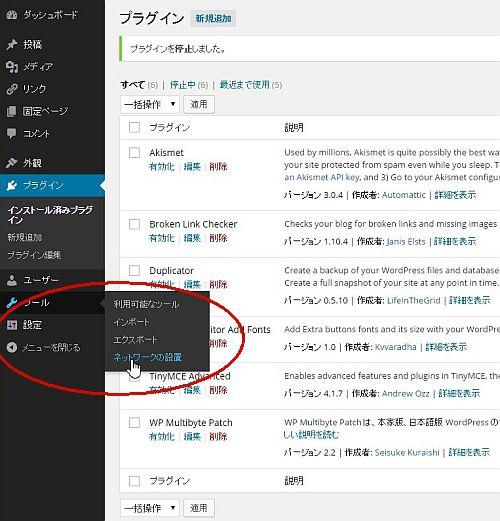 Wordpressで既存ウェブリニューアル前に調べておくマルチサイト機能