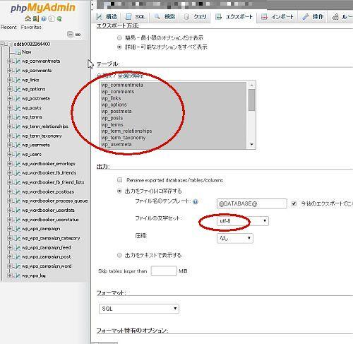 php my adminインストールとsqlのバックアップをWordpressで行った