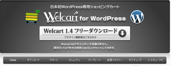 WordpressでWelcart!ECサイトのカートを実装検証してみた