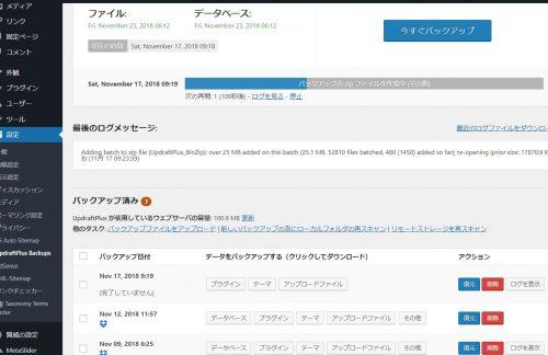 UpdraftPlusサイトバックアップの自動化エラーを解決