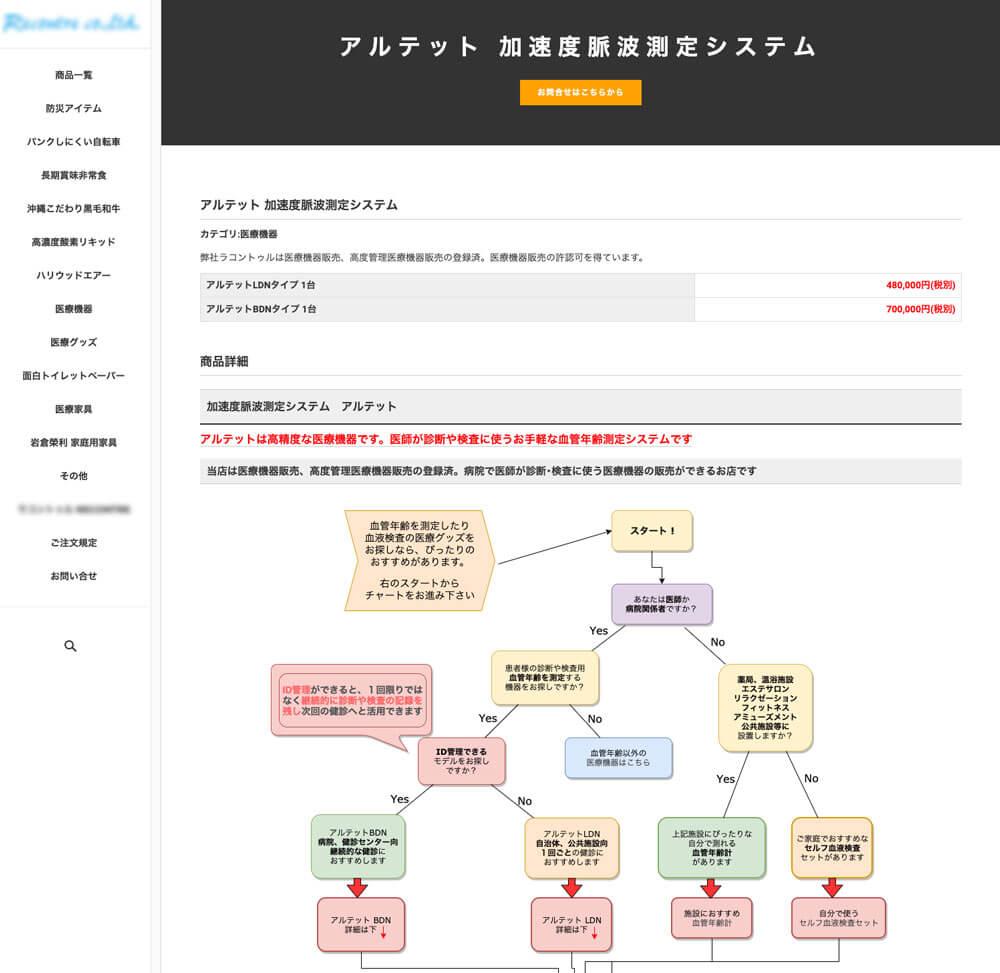 自社開発のシステムサイト作りました。