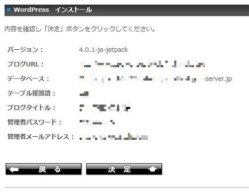 wordpressでサーバー上WPを丸ごと取替アップグレード