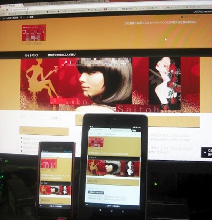 レスポンシブ 多くのデバイスに対応表示できるサイト制作