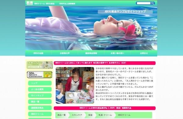 HTML&CSSのECサイト、CSSだけで一瞬でデザイン変更!