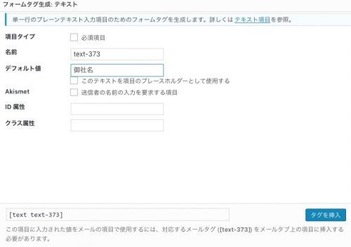 Contact form 7 のお問合せフォームをカスタマイズする