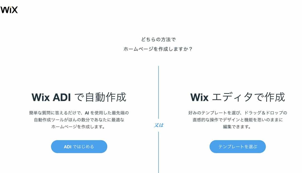 Wixの機能もっと詳しく解説します